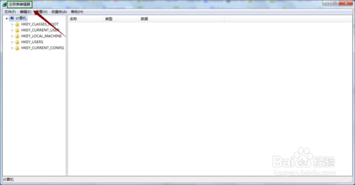 WIN7桌面上的IE图标删不掉的解决方法