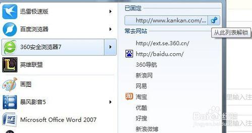 Win7锁定到此列表功能不能用怎么办