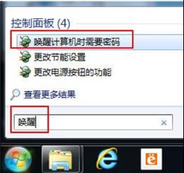 win7系统锁屏设置取消唤醒密码的解决方法