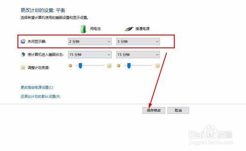 win10屏幕自动关闭设置_win10怎么设置自动黑屏