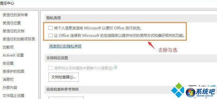 windows7打开office2016出现卡断如何解决