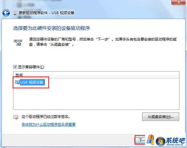 Win7旗舰版系统摄像头打不开黑屏怎么办