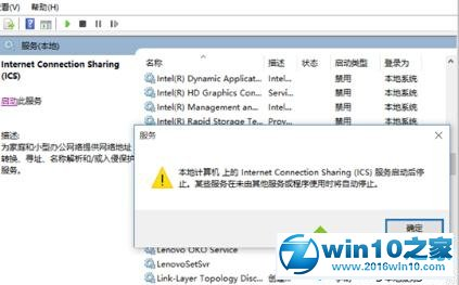 Windows10系统不能启动ICS服务致无法连接WiFi热点
