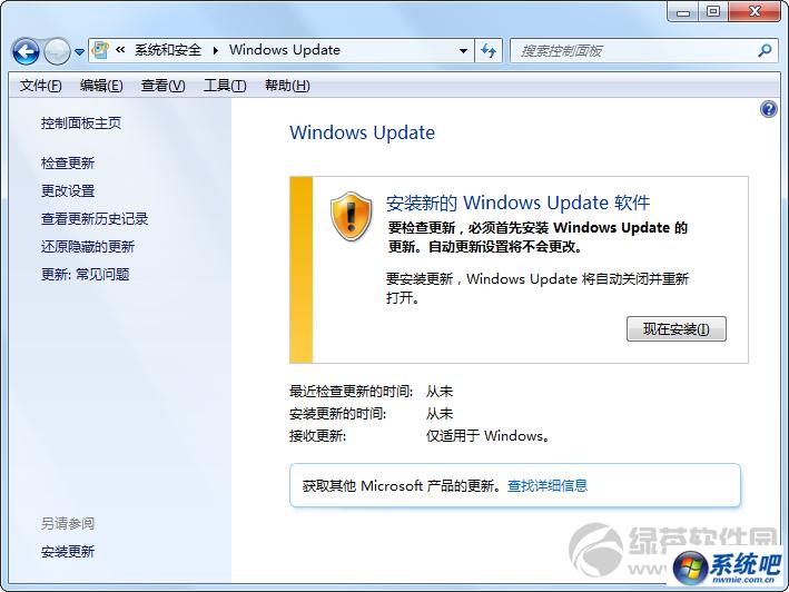 解决Win7系统Windows update当前无法检查更新故障