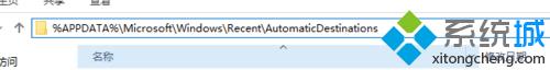 Win10系统固定文件到快速访问时遇到参数错误的解决方法
