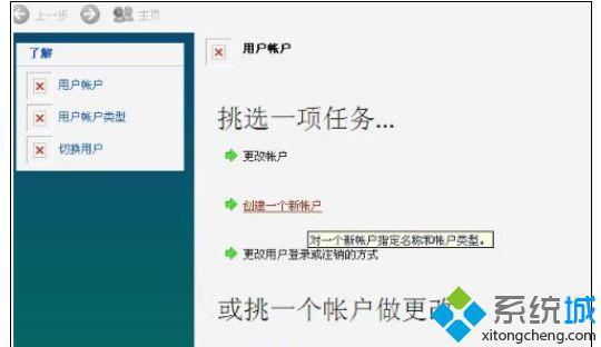 win7系统用户账户显示红叉且无法删除的解决方法