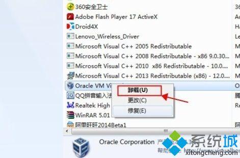win7系统virtualbox卸载不了怎么办