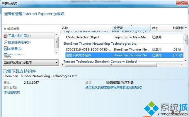 win7使用ie浏览器访问网页显示缓慢、卡死的解决方法