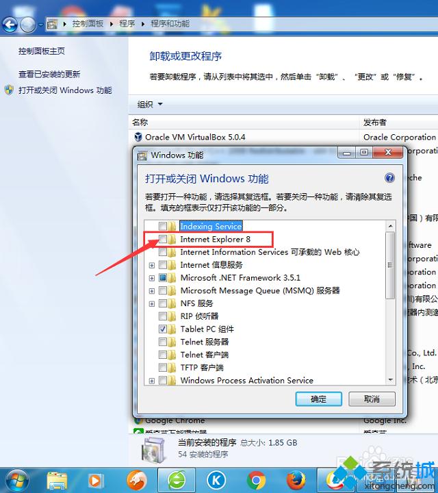 win7更改windows功能提示出现错误并非所有的功能被成功更改怎么办