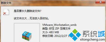 "win7删除文件提示""该文件太大,无法放入回收站"""