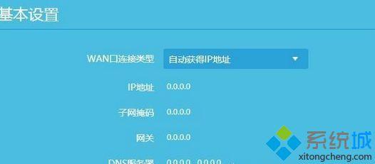 win7系统电脑路由器获取不到动态ip地址的解决方法