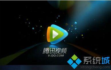 win7系统 使用腾讯播放视频没声音的解决方法