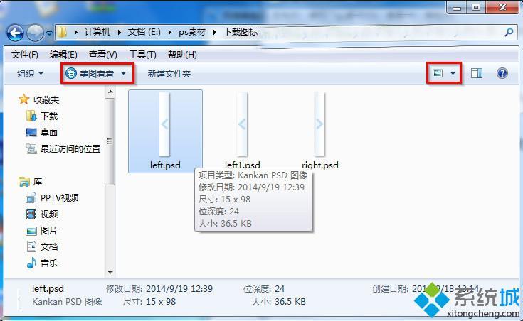 win7系统PSD文件格式无法显示缩略图的解决方法