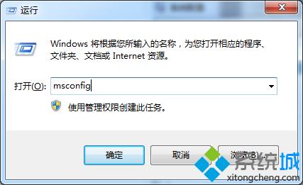 win7系统开机显示svchost.exe进程错误的解决方法