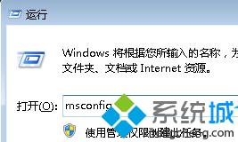 输入msconfig