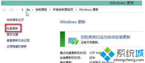 运行Windows Update