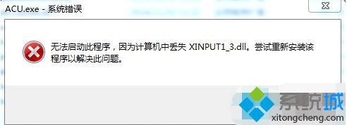 win7系统玩游戏提示XINPUT1-3.dll丢失的解决方法