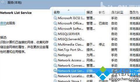 win7系统笔记本桌面网络图标一直转圈圈的解决方法