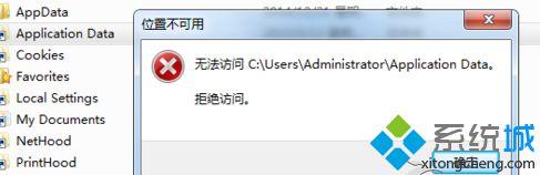 "win7系统访问Application Data文件夹提示""位置不可用""的解决方法"