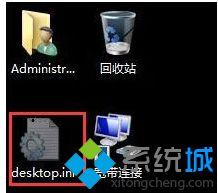 win7系统桌面出现desktop.ini文件的解决方法