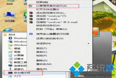 """win7系统笔记本连接网络提示""""通讯端口初始化失败""""的解决方法"""
