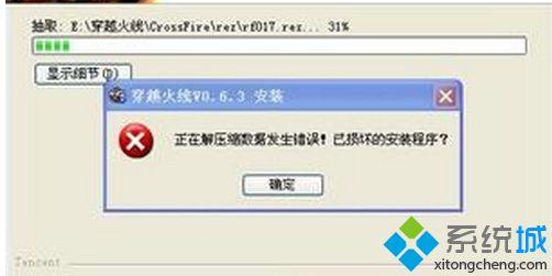 win7系统RAR压缩文件损坏