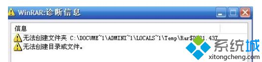 win7系统无法打开压缩包文件的解决方法