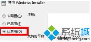 禁用windows installer