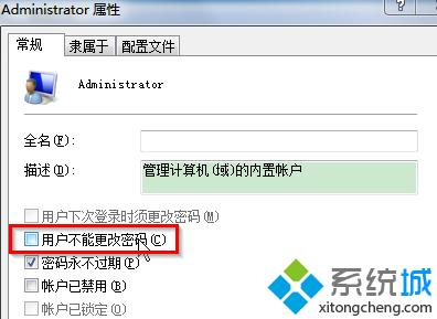 笔记本电脑win7系统无法更改admin账户密码的解决方法