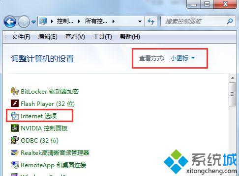 win7系统ie10浏览器网页字体很模糊的解决方法