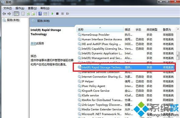 找 Intel(R) Rapid Storage Technology
