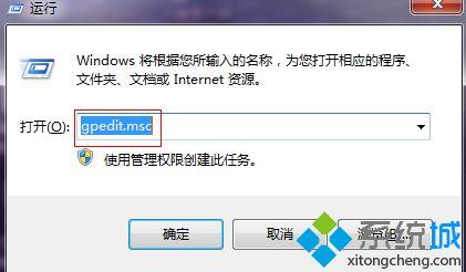 win7系统电脑windows移动中心打不开的解决方法