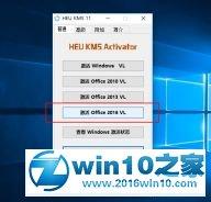 win10系统安装Office2016只有9天试用期的解决方法