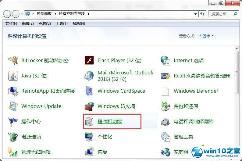 win10系统关闭Tablet PC组件功能的操作方法
