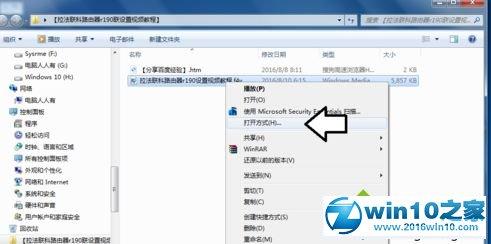 win10系统打开f4v格式文件的操作方法