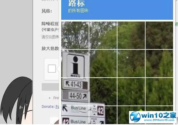 win10系统提高图片分辨率的操作方法