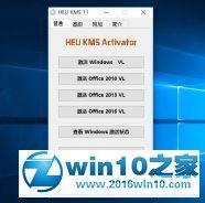 win10系统激活密钥slmgr命令kms激活的操作方法