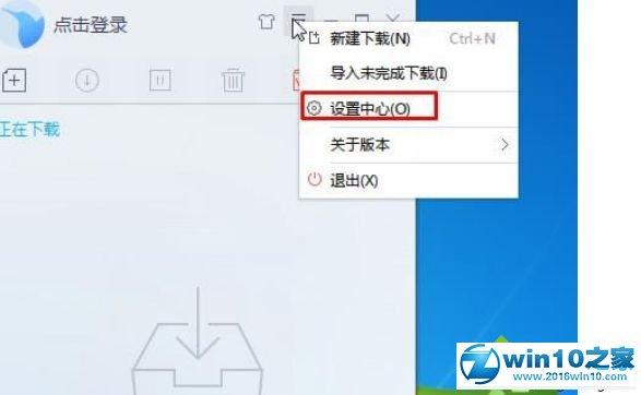 win10系统修改迅雷9默认文件下载地址的操作方法