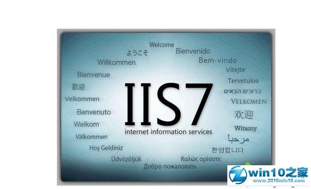 win10系统配置iis的操作方法