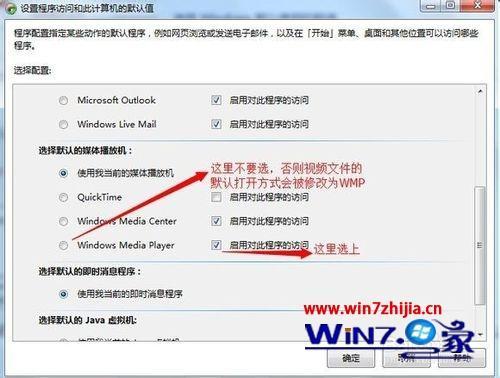 Win7系统安装Chrome后ipv6网络电视无法打开怎么办
