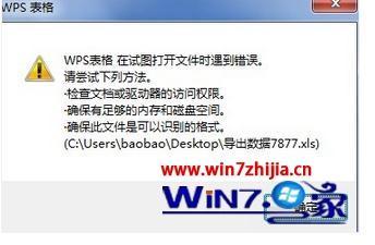 win7系统打开wps表格提示在试图打开文件时遇到错误的解决方法