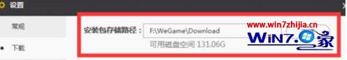 Windows7系统安装WeGame安装游戏失败出现错误码301的解决方法