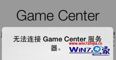 Win7系统下GameCenter无法连接服务器如何解决
