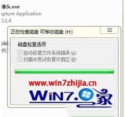 """Win7系统复制文件提示""""一个意外错误使您无法复制该文件""""如何解决"""