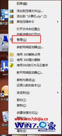 win7系统共享wifi提示无线自动配置服务wlansvc没有运行的解决方法