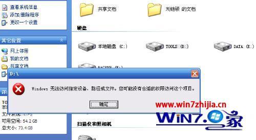 "win7系统提示""Windows无法访问指定设备路径或文件""的解决方法"