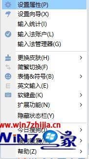 win7系统使用搜狗输入法出现pinyinup.exe应用程序错误的解决方法
