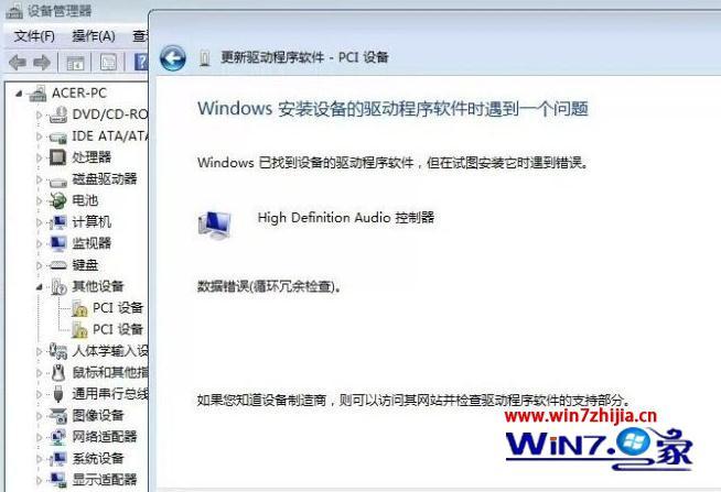 win7系统安装驱动出现数据错误的解决方法