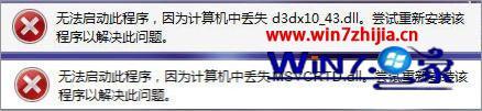 win7系统开启剑灵提示dll文件丢失的解决方法