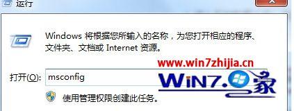 """win7系统提示""""配置Windows失败""""的解决方法"""